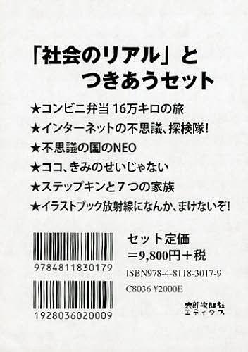 【100円クーポン配布中!】「社会のリアル」とつきあうセット 6巻セット