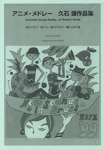 【100円クーポン配布中!】楽譜 アニメ・メドレー~久石譲作 復刻版