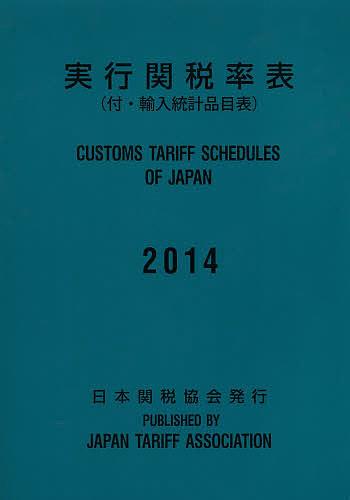 【店内全品5倍】実行関税率表 2014【3000円以上送料無料】