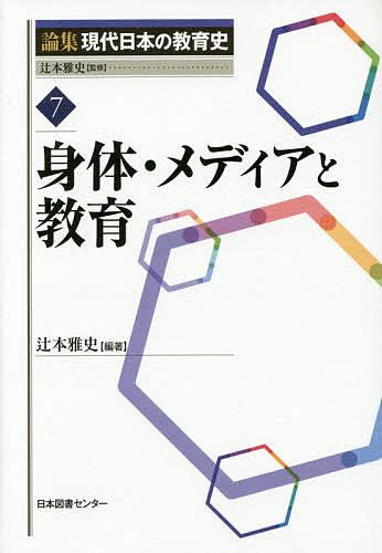 再再販 メーカー再生品 論集現代日本の教育史 7 3000円以上送料無料 辻本雅史