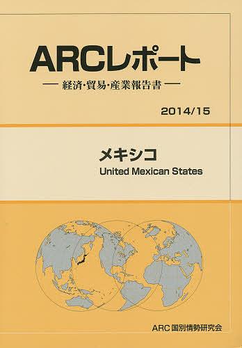 メキシコ 2014/15年版/ARC国別情勢研究会【3000円以上送料無料】