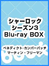 【100円クーポン配布中!】SHERLOCK/シャーロック シーズン3 Blu-ray BOX(Blu-ray Disc)/ベネディクト・カンバーバッチ/マーティン・フリーマン