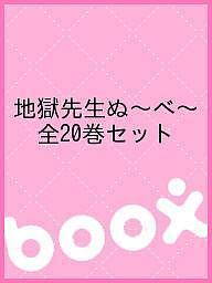 地獄先生ぬ~べ~ 全20巻セット【合計3000円以上で送料無料】