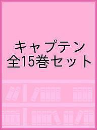 【店内全品5倍】キャプテン 全15巻セット【3000円以上送料無料】