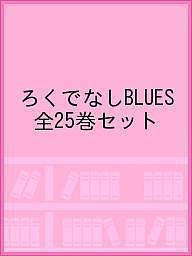 ろくでなしBLUES 全25巻セット【合計3000円以上で送料無料】