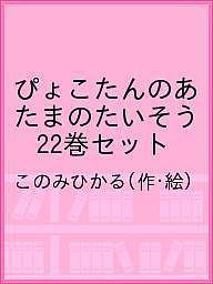 【100円クーポン配布中!】ぴょこたんのあたまのたいそう 特選22巻