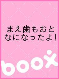 【100円クーポン配布中!】まえ歯もおとなになったよ!