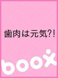 【100円クーポン配布中!】歯肉は元気?!