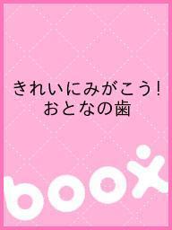 【100円クーポン配布中!】きれいにみがこう!おとなの歯
