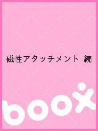 磁性アタッチメント 続【合計3000円以上で送料無料】