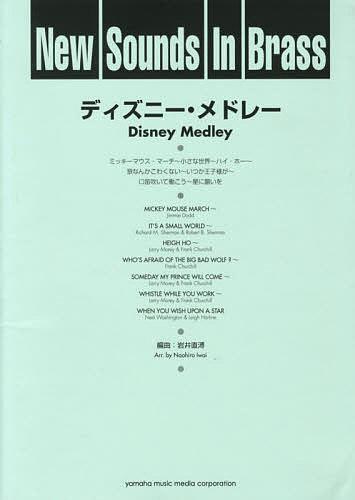 【100円クーポン配布中!】楽譜 ディズニー・メドレー 復刻版
