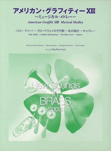 楽譜 アメリカン・グラフィティ 13【合計3000円以上で送料無料】