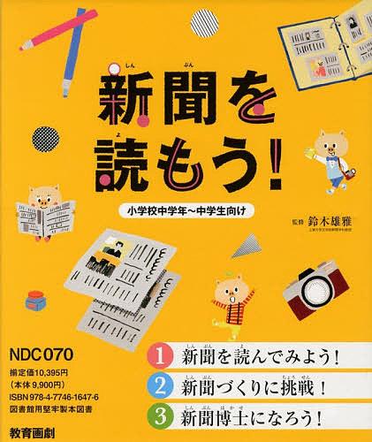 【100円クーポン配布中!】新聞をよもう! 全3