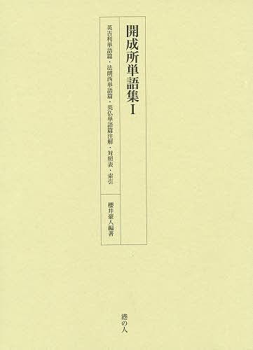 【100円クーポン配布中!】開成所単語集 1/櫻井豪人