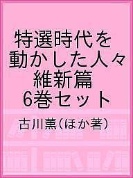 【100円クーポン配布中!】特選 時代を動かした人々 維新篇 全6巻