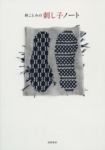[ギフト/プレゼント/ご褒美] 林ことみの刺し子ノート 卓抜 林ことみ 3000円以上送料無料