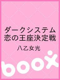 【100円クーポン配布中!】ダークシステム 恋の王座決定戦/八乙女光