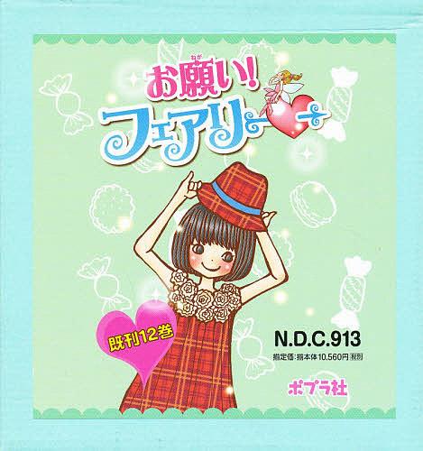 【100円クーポン配布中!】お願い!フェアリー 既12/みずのまい/カタノトモコ