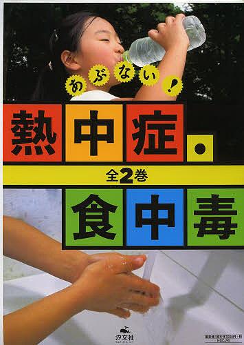 あぶない 熱中症 価格 低廉 食中毒 3000円以上送料無料 2巻セット 田中英登
