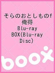 【100円クーポン配布中!】そらのおとしものf 俺得 Blu-ray BOX(Blu-ray Disc)