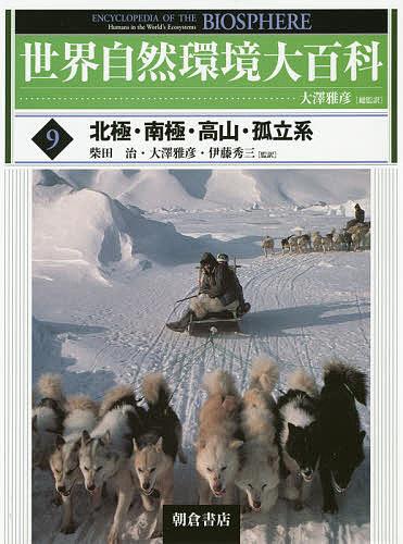 【100円クーポン配布中!】世界自然環境大百科 9