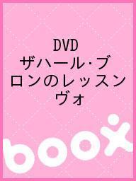 DVD ザハール・ブロンのレッスン ヴォ【合計3000円以上で送料無料】