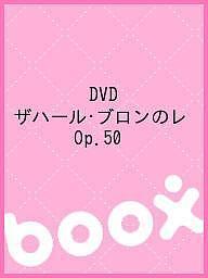 DVD ザハール・ブロンのレ Op.50