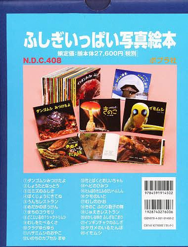 【100円クーポン配布中!】ふしぎいっぱい 写真絵本 既23