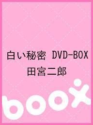 白い秘密 DVD-BOX/田宮二郎