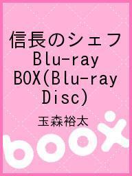 【100円クーポン配布中!】信長のシェフ Blu-ray BOX(Blu-ray Disc)/玉森裕太