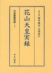 【100円クーポン配布中!】天皇皇族実録 21 影印