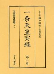 【100円クーポン配布中!】一条天皇実録 全3巻