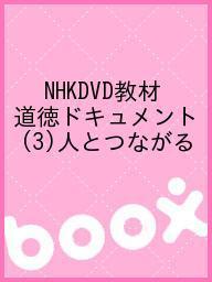 【100円クーポン配布中!】NHKDVD教材 道徳ドキュメント(3)人とつながる