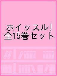 【100円クーポン配布中!】ホイッスル! 全15巻セット