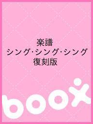 【100円クーポン配布中!】楽譜 シング・シング・シング 復刻版