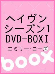 【100円クーポン配布中!】ヘイヴン シーズン1 DVD-BOXI/エミリー・ローズ