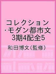 【100円クーポン配布中!】コレクション・モダン都市文化 第3期全5/和田博文