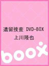 【100円クーポン配布中!】遺留捜査 DVD-BOX/上川隆也, 夕張郡:2c92fc2d --- jphupkens.be