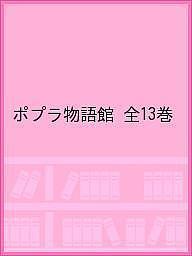 【100円クーポン配布中!】ポプラ物語館 全13巻