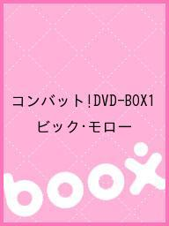 【100円クーポン配布中!】コンバット!DVD-BOX1/ビック・モロー