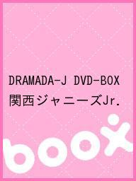 【100円クーポン配布中!】DRAMADA-J DVD-BOX/関西ジャニーズJr,