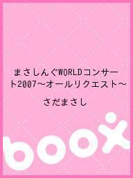 【100円クーポン配布中!】まさしんぐWORLDコンサート2007~オールリクエスト~/さだまさし