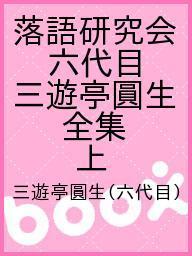 【100円クーポン配布中!】落語研究会 六代目 三遊亭圓生 全集 上/三遊亭圓生(六代目)