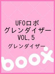 【100円クーポン配布中!】UFOロボ グレンダイザー VOL.5/グレンダイザー