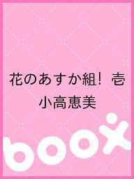 【100円クーポン配布中!】花のあすか組! 壱/小高恵美
