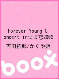 【100円クーポン配布中!】Forever Young Concert inつま恋2006/吉田拓郎/かぐや姫