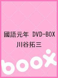 【100円クーポン配布中!】國語元年 DVD-BOX/川谷拓三