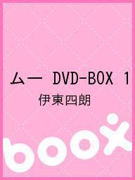 【100円クーポン配布中!】ムー DVD-BOX 1/伊東四朗