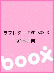 【100円クーポン配布中!】ラブレター DVD-BOX 3/鈴木亜美