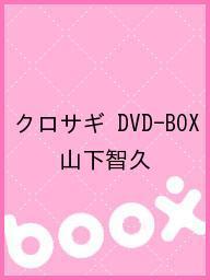 【100円クーポン配布中!】クロサギ DVD-BOX/山下智久
